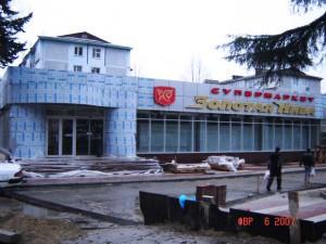 Проект супермаркета Золотая Нива разработан в Сочи Гербутовой А Е Проект супермаркета по выполнению планового капитального ремонта фасада