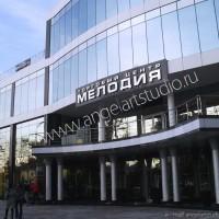 ТЦ Мелодия, архитектурное проектирование ООО Ангел АРТСтудио