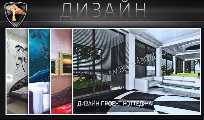 Услуги по дизайн проектированию интерьеров