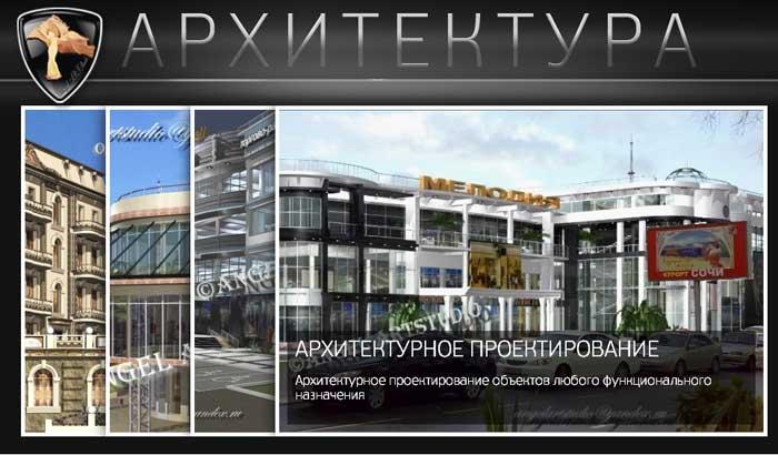 Представление услуг  в области Архитектуры Дизайна и Строительства: проектирование в Сочи