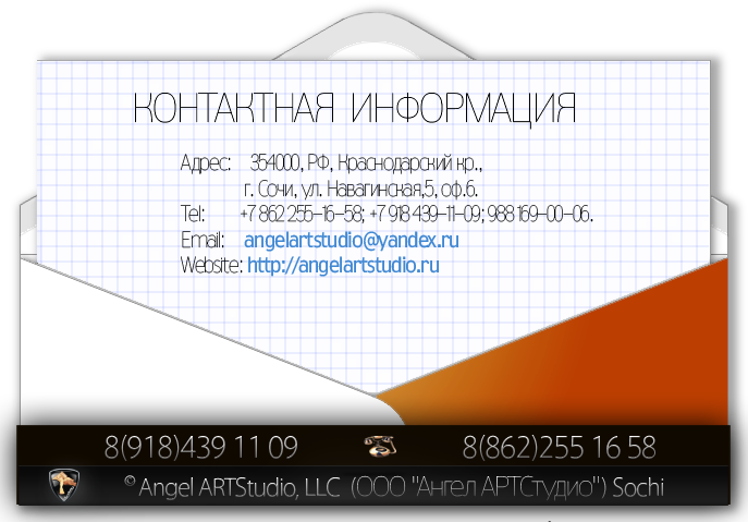 Контакты Ангел АРТСтудио (Angel ARTStudio) Архитектурно – Проектная организация в Сочи . Проекты для строительства Архитектурные, Дизайн проекты Ремонт  и отделка квартир